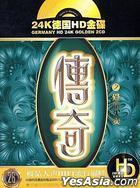 Chuan Qi Zhi Ai Qing Mai Mai 24K (China Version)