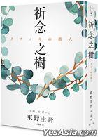 Qi Nian Zhi Shu