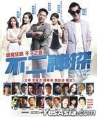 Badges of Fury (2013) (VCD) (Hong Kong Version)