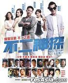 不二神探 (2013) (VCD) (香港版)