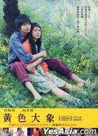 Yellow Elephant (DVD)(Taiwan Version)