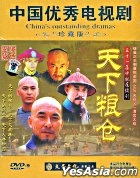 Tian Xia Liang Cang (DVD-9) (Deluxe Version) (End) (China Version)