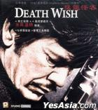 Death Wish (VCD) (Hong Kong Version)