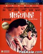 The Little House (2014) (Blu-ray) (English Subtitled) (Hong Kong Version)
