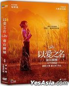The Lady (2011) (DVD) (Taiwan Version)