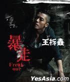 Freak Out EP (Only Yue Version) (China Version)