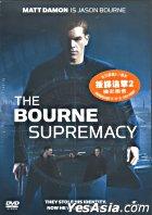 The Bourne Supremacy (DVD) (Hong Kong Version)