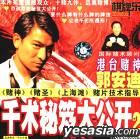 Gang Tai Du Shen  Guo An Di - Qian Shu Mi Ji Da Gong Kai 2 (VCD) (China Version)