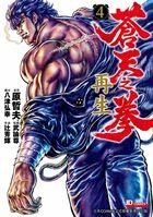 蒼天之拳 再生 (Vol.4)