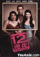 12 Lotus (DVD) (English Subtitled) (Taiwan Version)