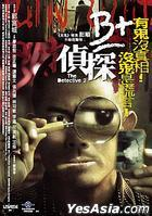 The Detective 2 (DVD) (Taiwan Version)