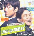 My New Partner (VCD) (Korea Version)