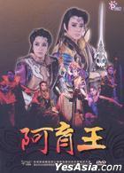 A Yu Wang -  Xiu Qin Ge Ju Tuan (DVD) (Taiwan Version)