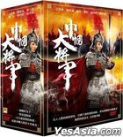 Mu Lan (2013) (DVD) (End) (Taiwan Version)