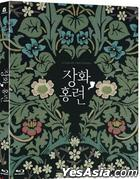 A Tale of Two Sisters (Blu-ray) (First Press Limited Edition) (Korea Version)