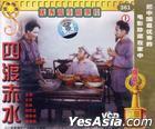 Si Du Chi Shui (1983) (VCD) (China Version)