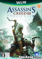 Assassin's Creed III (Wii U) (日本版)