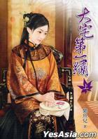 Da Zhai Di Yi Xiu ( Shang)