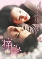 Pain (DVD) (Special Edition) (Japan Version)