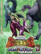 古代王者 恐竜キング Dキッズ・アドベンチャー6