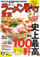 Ramen Walker Tokyo 2021 Ramen Walker Mook