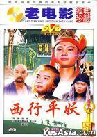 西行平妖 (中国版)