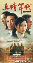 Zhen Qing Nian Dai (Ep.1-31) (End) (China Version)