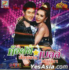 Toffy & Bell Sieng Esarn : Ten Nen Nen (Thailand Version)