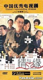 Love With Luck (DVD) (End) (China Version)