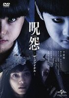 Ju-on: The Final Curse (DVD) (Japan Version)