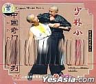 Zhong Guo Qi Men Bing Qi Xi Lie - Shao Lin Xiao Jia Quan (VCD) (China Version)