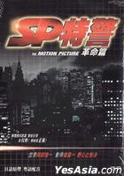 SP: The Motion Picture II (DVD) (English Subtitled) (Hong Kong Version)