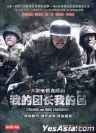Wo De Tuan Chang Wo De Tuan (Conden Sation Version) (DVD) (End) (China Version)