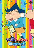 Crayon Shin-Chan Kitto Best Gyoshuku! Kazama Toru (DVD)(Japan Version)