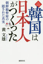 kankoku wa nihonjin ga tsukutsuta chiyousen soutokufu no niyu  kurashitsuku raiburari  NEW CLASSIC LIBRARY