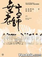 Wu Yan Lao Shi Gei Wo Men De 21  Tang Jie Pou Ke