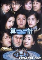 The Incite Mill - 7 Days Death Game (DVD) (Taiwan Version)