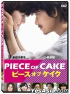 Piece of Cake (2015) (DVD) (Taiwan Version)