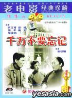 Qian Wan Bu Yao Wang Ji (DVD) (China Version)