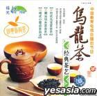 Fu Guang Xiu Xian Guan - Jing Dian Cha Yi  Wu Long Cha (VCD) (China Version)