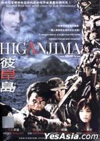 Higanjima (DVD) (English Subtitled) (Malaysia Version)
