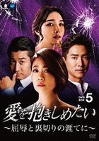 Here Comes Love (DVD) (Box 5) (Japan Version)