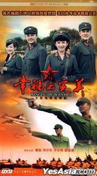 Xing Fu De Wan Mei (H-DVD) (End) (China Version)