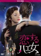 Koisuru Hae Onna  (DVD)(Japan Version)