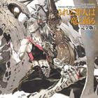 Dramatic CD Collection Saredo Tsumibito wa Ryu to Odoru Complete Edition 2 (Japan Version)