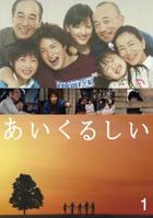 Aikurushii (DVD) (Vol.1) (Japan Version)
