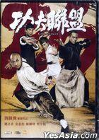 功夫聯盟 (2018) (DVD) (香港版)