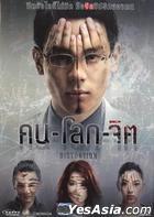 Distortion (DVD) (Thailand Version)