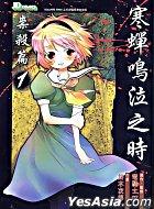 Han Chan Ming Qi Zhi Shi - Sui Sha Pian (Vol.1)