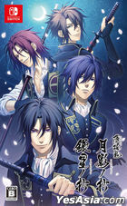 Hakuoki Shinkai Twin Pack (Japan Version)